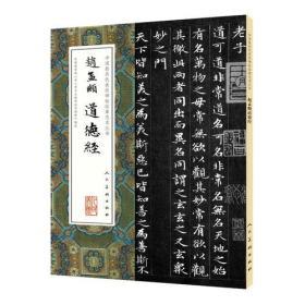 中国最具代表性碑帖临摹范本丛书-赵孟頫道德经