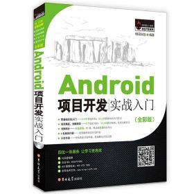Android项目开发实战入门(全彩版)