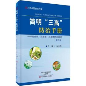 简明三高防治手册高血压高血脂高血糖防治常识