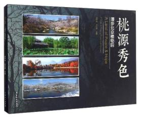 桃源秀色:漫步北京植物园