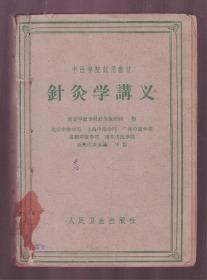 1962年一版一印《针灸学讲义》一厚册310页 上篇经穴位、中篇刺灸法、下篇治疗 全  五院代表会议审定