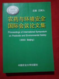 农药与环境安全国际会议论文集