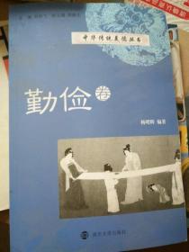 中华传统美德丛书:勤俭卷