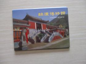 明信片 临潼博物馆(9张)【893】