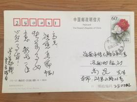 著名画家盛洪义寄济南时报总编高昆贺卡(印魏启后《太湖小景》)