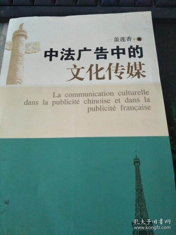 中法广告中的文化传媒