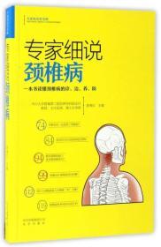 专家细说颈椎病/专家细说常见病