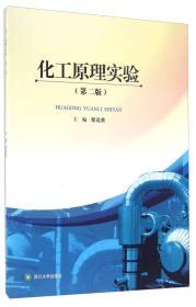 化工原理实验(第二版)