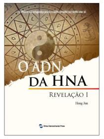 海航的神秘密码(葡萄牙文)(全6册)