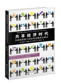 共享经济时代:互联网思维下的协同消费商业模式