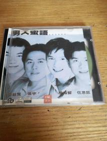 民易开运:男人密语专辑VCD~巫启贤张宇张信哲伍思凯之男人密语专揖(二碟套装全)