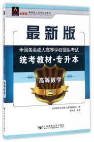 高等數學(2)/最新成人高考叢書系列 最新版全國各類成人高等學校招生考試統考教材·專升本