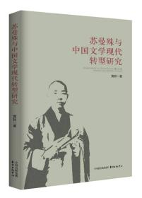 苏曼殊与中国文学现代转型研究