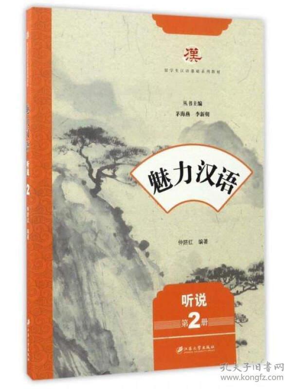 魅力汉语(听说 第2册)/留学生汉语基础系列教材