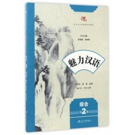 魅力汉语.综合. 第2册