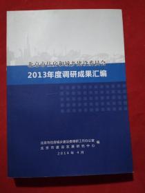 北京市住房和城乡建设委员会2013年度调研成果汇编