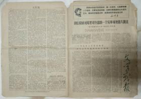 1967年6月9日《文学战报》第15号  记录第一大毒草小说