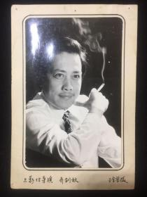 【铁牍精舍】【名家摄影】七十年代前后海上摄影家王金梁作品《导演齐剑秋》,齐剑秋,男,北京人,国家话剧院国家一级演员,毕业于北京电影学院。曾任上海电影集团演员、北京科技职业技术学院教授、海南实验话剧团导演。