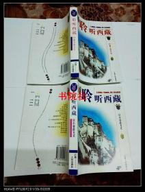 聆听西藏:以散文的方式+以小说的方式