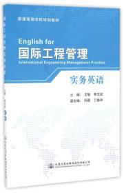 国际工程管理实务英语/普通高等学校规划教材