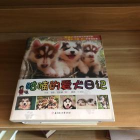 咕喃的爱犬日记