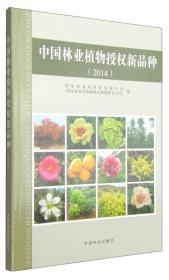 中国林业植物授权新品种(2014)