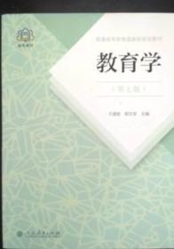 教育学 第七版 王道俊,郭文安 人民教育出9787107251375