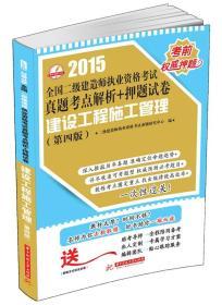 建设工程施工管理(第四版)
