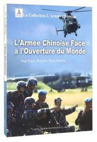 走向世界的中国军队(法文版)