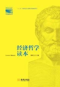 经济哲学读本