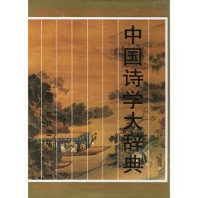 中国诗学大辞典