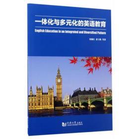 一体化与多元化的英语教育
