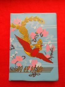 70年代老塑料日记:前程似锦(天津制本厂 70克书写纸 36开100页日记 1973.5)