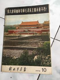 解放军画报1976年10月(A1号)