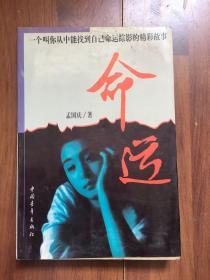 《命运》当代作家书法家孟国庆签名赠本