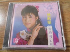 九十年代老版CD 林淑娟 黄梅调金曲