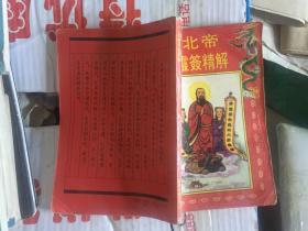 北帝灵签精解(94年1版1印)