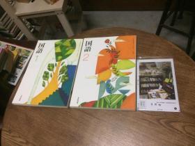 3本合售:中学校国语科用 国语 1 、2 、3 册 光村图书出版 平成二十九年出版    【日文原版 日本中学校国语科用教材
