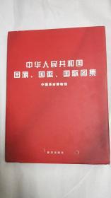 中华人民共和国国旗 国徽 国歌图集