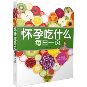 怀孕吃什么每日一页 汉竹 江苏科学技术出版社 9787553762722