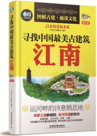 寻找中国最美古建筑