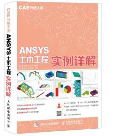 CAE分析大系 ANSYS土木工程实例详解