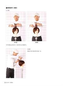 跟韩国老师学剪发:最感性的剪发教学指导