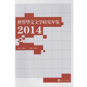 世界华文文学研究年鉴·2014