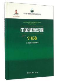 中国湿地资源·宁夏卷