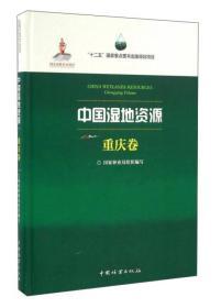 中国湿地资源·重庆卷