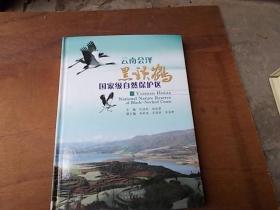 云南会泽黑颈鹤国家级自然保护区