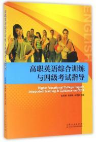 高职英语综合训练与四级考试指导