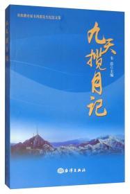 壮族教育家韦鸿恩先生纪念文集:九天揽月记