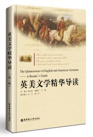 英美文学精华导读(第三版)G